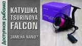 НОВИНКА 2018! КАТУШКА TSURINOYA FALCON с АлиЭкспресс | Замена Tsurinoya Nano? | Обзор с разборкой