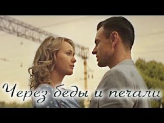 Через беды и печали 1-4 серия (2017) HD 720