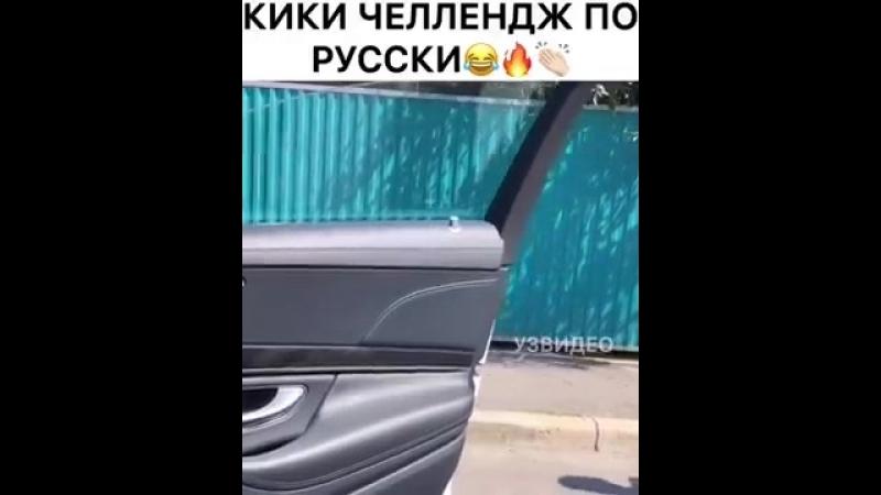 Kiki Challenge по-русски 😁