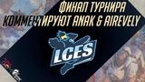 Финал турнира LCES 09.18 [ANAK & AIREVELY]