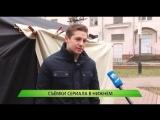 Съемки Легавая (МБ) в НН (Служба новостей Город 12.11.14)