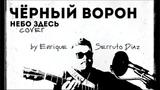 Черный Ворон - Небо Здесь cover by Enrique Serruto Diaz