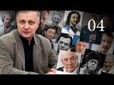Пякин В. В. ОСОБАЯ ПАПКА (Ч4) Собчак, Кедми, Макаревич, Жванецкий, Познер, Стрелков, Шойгу