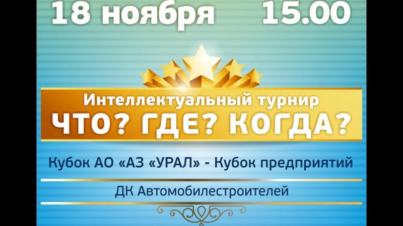 начинаем Кубок 2017