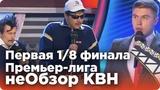 неОбзор Первой 1/8 финала Премьер-лиги КВН сезона 2018
