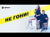 Ирина Омель, Nikas - Не гони