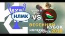 НЛМК - Верона (3:1), 22.04.2018, Весенний Кубок ИС