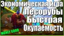 Лесорубы - Новая экономическая игра с выводом реальных денег ! ОБЗОР