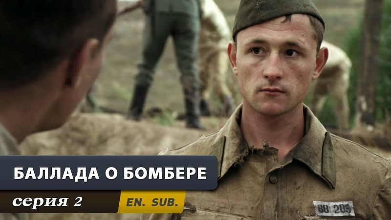 Баллада о бомбере Серия 2 The Bomber Episode 2 With English subtitles