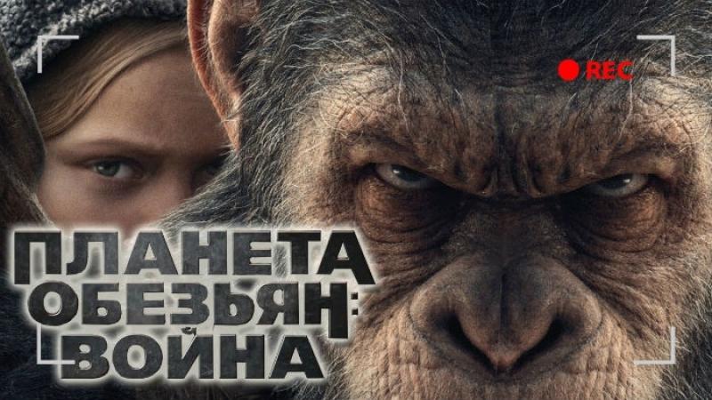 Планета обезьян: Война / War for the Planet of the Apes (2017) Фантастика,