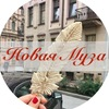 НОВАЯ МУЗА ✧ Блог Тамары Архиповой