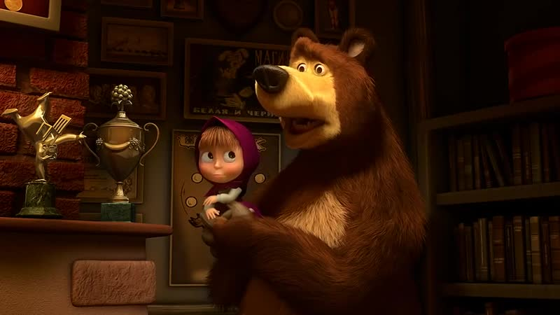 Домой пора.(Отрывок из мультсериала: Маша и Медведь).