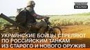 🇺🇦 Украинские бойцы стреляют по российским танкам из старого и нового оружия «Донбасc.Реалии» РадіоСвобода