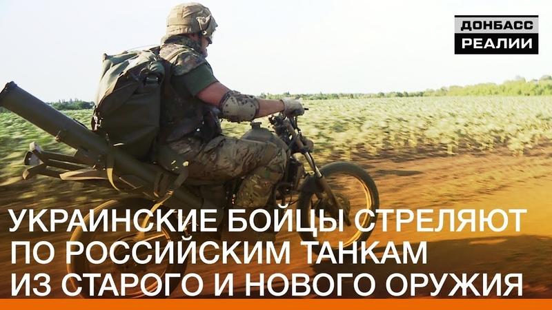 🇺🇦 Украинские бойцы стреляют по российским танкам из старого и нового оружия | «Донбасc.Реалии» <РадіоСвобода>