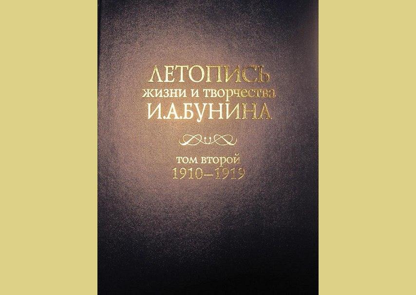 Летопись жизни и творчества И.А. Бунина. Т. 2. (1910-1919)