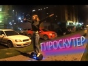 ДЕВУШКА тестирует Гироскутер Ninebot Mini НОЧЬЮ