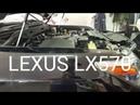 LEXUS LX570 ГБО STAG