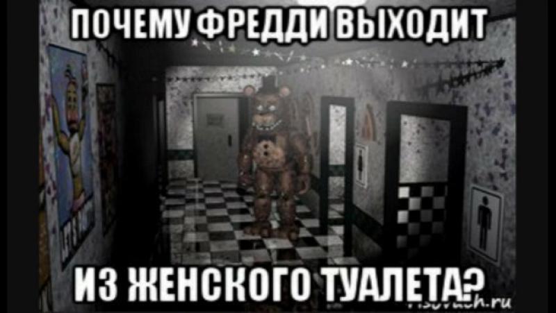 фнаф приколы в картинках.mp4