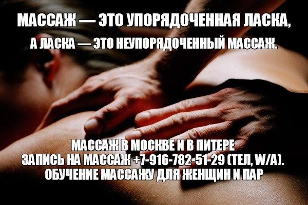 Сокровенный массаж, чувственный массаж, возбуждающий массаж жене