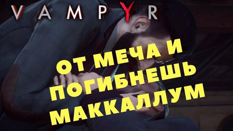 Vampyr - ОТ МЕЧА И ПОГИБНЕШЬ МАККАЛЛУМ (Прохождение игры) 27