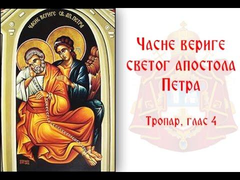 Тропар Часне вериге светог апостола Петра