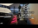Mercedes-Maybach 2018 POV-обзор
