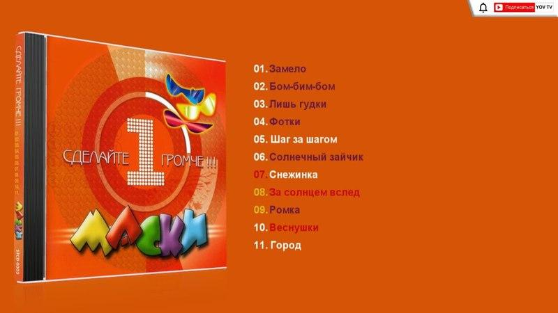 Маски – Сделайте громче CD, Альбом