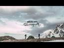 ЮЖНАЯ ИСТОРИЯ Фильм о путешествии по Кавказу