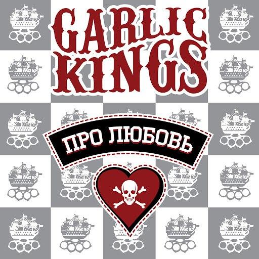 Garlic Kings альбом Про любовь