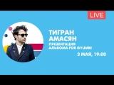 Концерт Тиграна Амасяна. Онлайн-трансляция