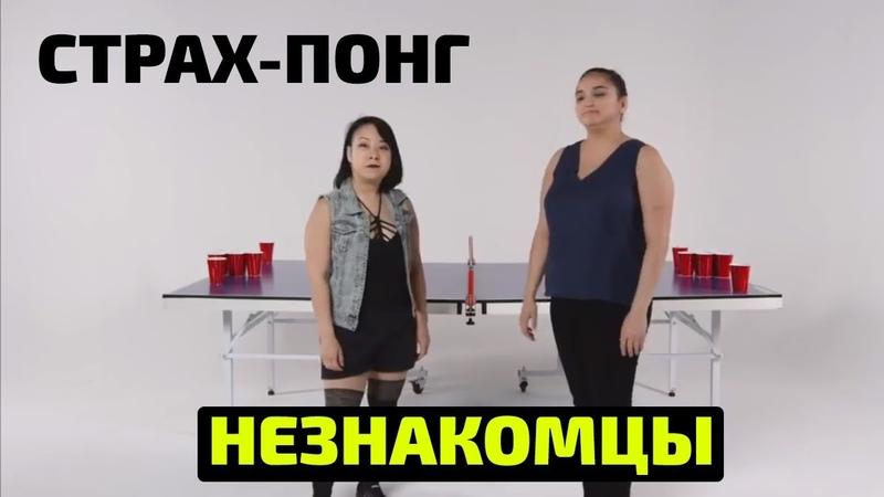 Страх-Понг Незнакомцы