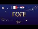 ГОООЛ ФРАНЦИЯ 720p.mp4