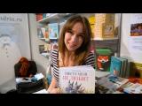Ирина Зартайская представляет книгу Никто меня не любит