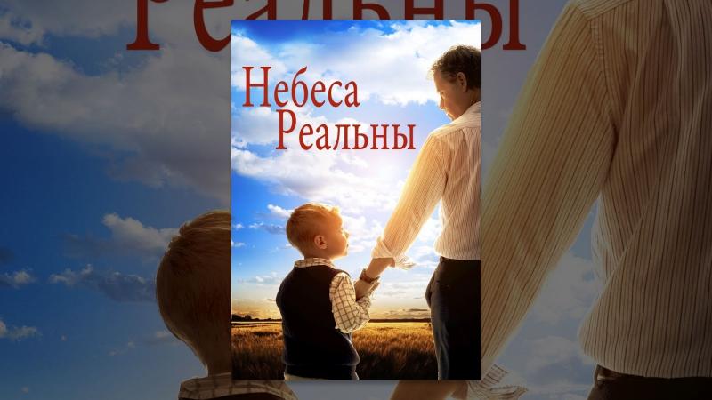 х/ф НЕБЕСА РЕАЛЬНЫ | Heaven Is for Real (2014) Full HD