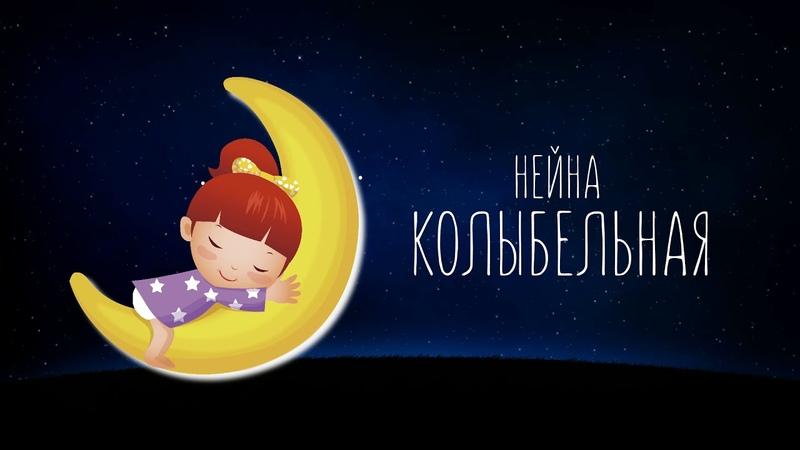 НЕЙНА — КОЛЫБЕЛЬНАЯ (Official Audio 2018)