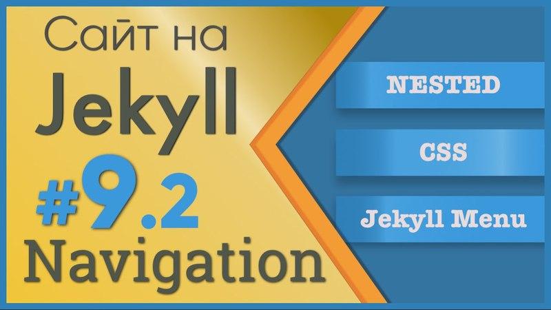 Сайт на Jekyll. 9.2 Nested Jekyll menu