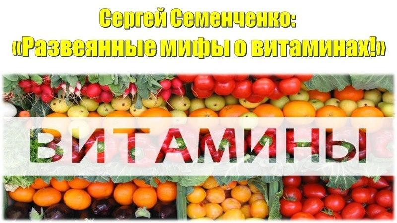 Сергей Семенченко: Развеянные мифы о витаминах!