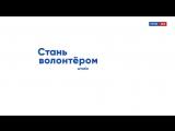 Волонтёры штаба В.В. Путина