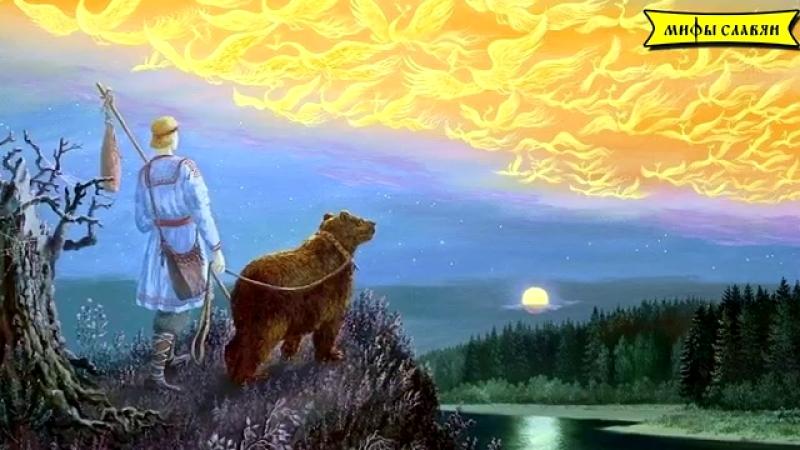 Славянская мифология Берендеи