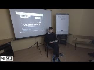 ЛЕКЦИЯ-ВЕБИНАР «РОЖДЕНИЕ ВРАГОВ: В КОГО ТЕБЯ ПРЕВРАЩАЮТ МЕСТНЫЕ СМИ?»