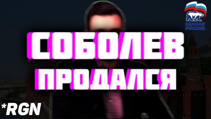 СОБОЛЕВ ПРОДАЛСЯ СОБЯНИНУ (Маслеников, Сидельников, Елли Ди, Паблов, Брант)