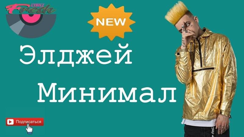 Элджей (Eldzhey) - Минимал (Minimal) (ТЕКСТ, Сөзі, Lyrics)
