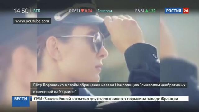 Новости на Россия 24 • Достижения Нацполиции Украины: уровень преступности вырос на 50%