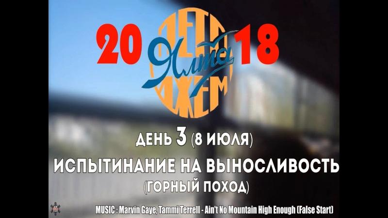 ANUF_YSJ 2018_День 3_Горный поход_8.07.2018