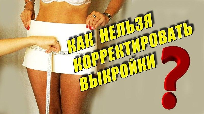 Как нельзя корректировать выкройки   Корректировка выкроек   Любовь Комиссарова