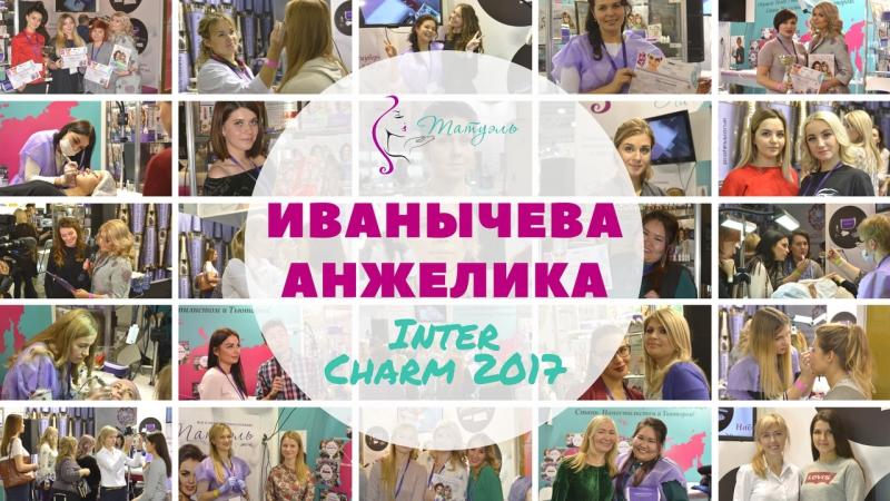 Интершарм 2017 - мастер-класс Иванычева Анжелика