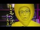 Японская Реклама - Напиток Suntory Lemon Sawa
