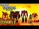 ФИНАЛ! ТАНДЕРВИНГ! НАСТОЯЩИЕ ГЕРОИ! Трансформеры Прайм Transformer Prime русская озвучка серия 13