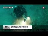 Настоящее сокровище: крымские дайверы исследуют пароход «Генерал Коцебу»