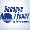 Беларустурист Отдых в Беларуси